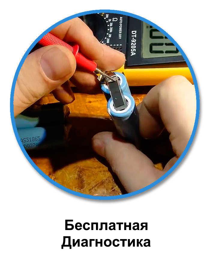 Бесплатная Диагностика восстановления аккумуляторов