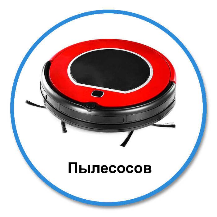 Восстановление аккумуляторов для Пылесосов