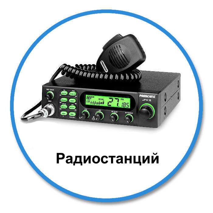 Восстановление аккумуляторов для Радиостанций